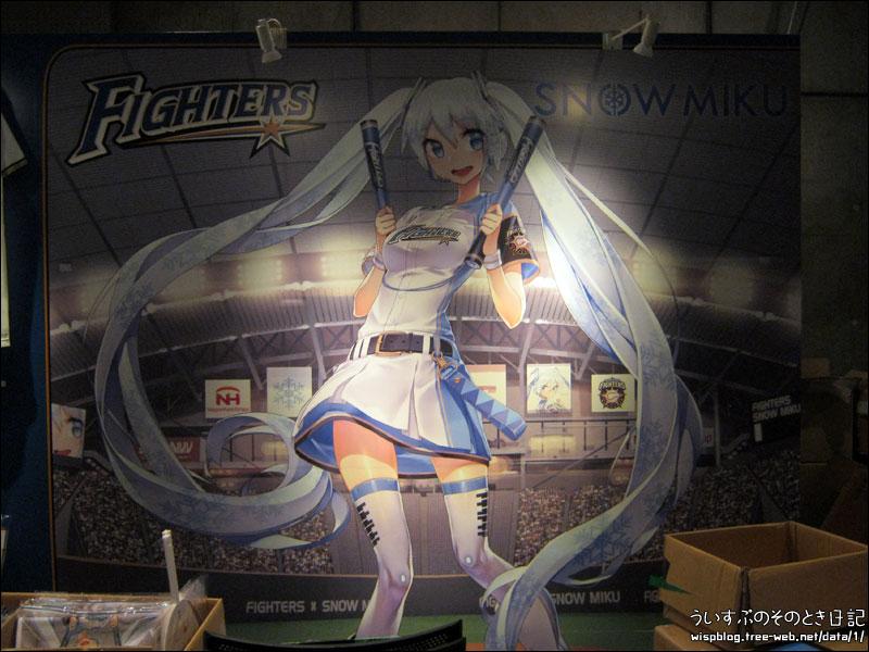 日本ハムファイターズ × 雪ミク