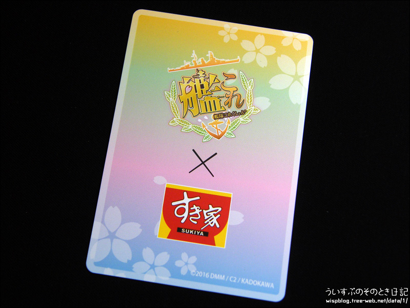 すき家 × 艦これ 3Dカード