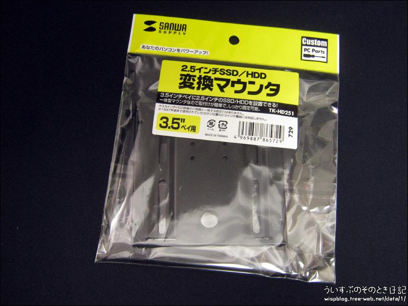 サンワサプライ 2.5インチSSD/HDD変換マウンタ TK-HD251