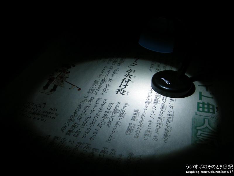 スタンドライト [Stand Light]