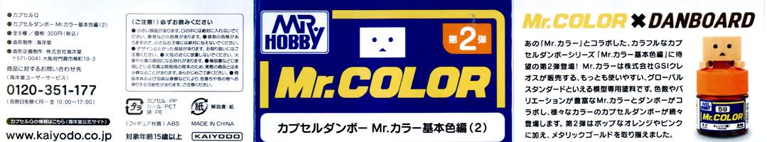 カプセルダンボー Mr.カラー基本色編 2