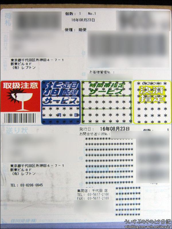 Amazon.co.jp マーケットプレイス 「レプトン」 [梱包]