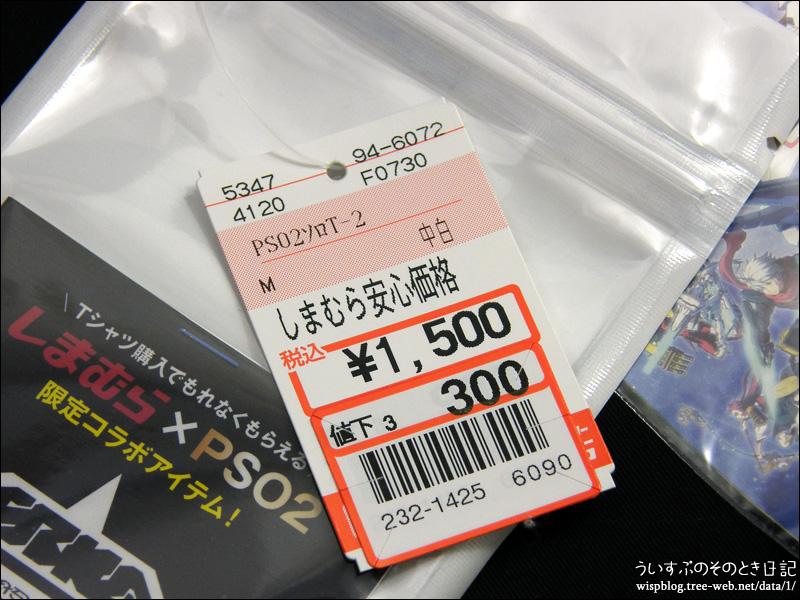 PSO2 × しまむら SORO Tシャツ