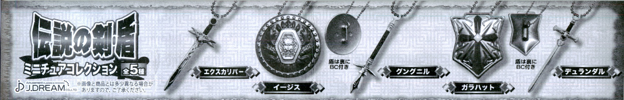 伝説の剣・盾 ミニチュアコレクション [(株)J.ドリーム]