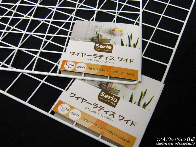 100円ショップ  グッズ 「ワイヤーラティス」ワイド