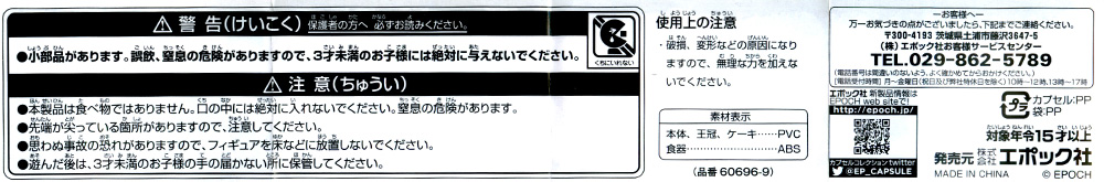 うさぎ洋菓子本舗 [エポック]