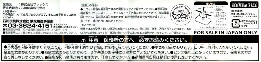 ポケモンご当地ピンズコレクション 北海道編 [プレックス]