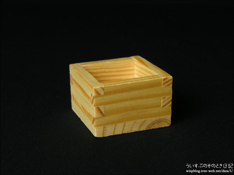 開運!酒樽&木升コレクション [アイピーフォー]