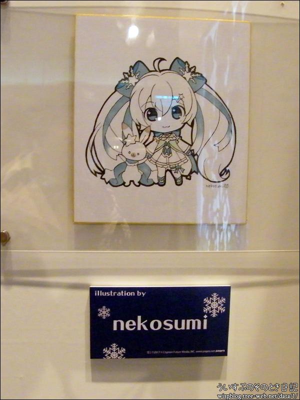 nekosumi