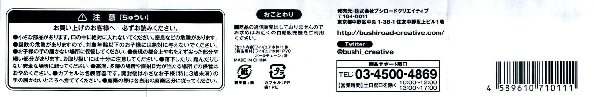 Re:ゼロから始める異世界生活コレクションフィギュア