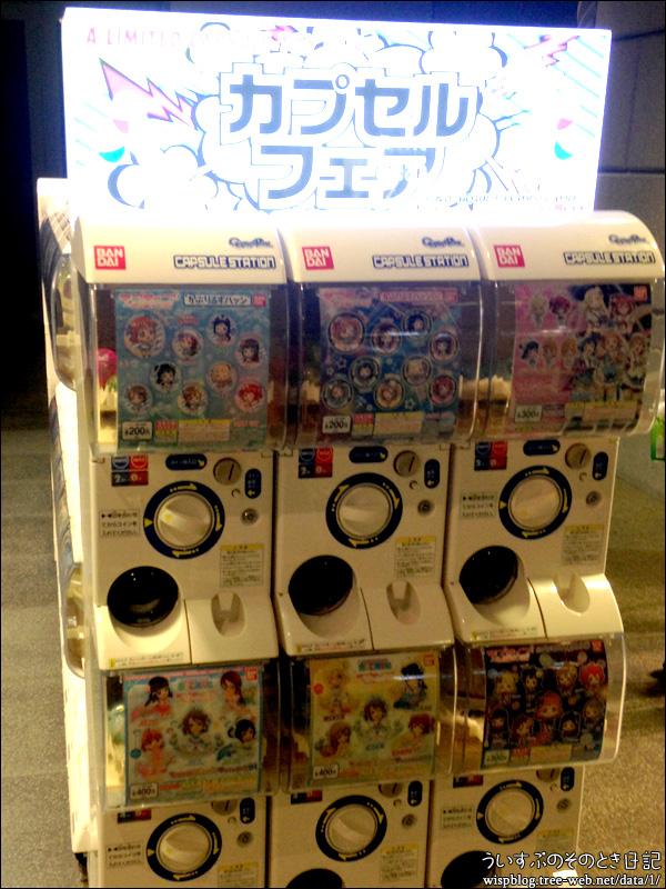 チ・カ・ホ(札幌駅前通地下広場)ガチャポンフェア