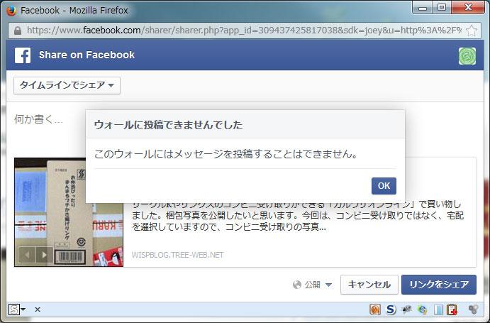 facebookが調子悪い