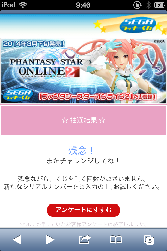 [PSO2] SEGAラッキーくじ ファンタシスターオンライン2