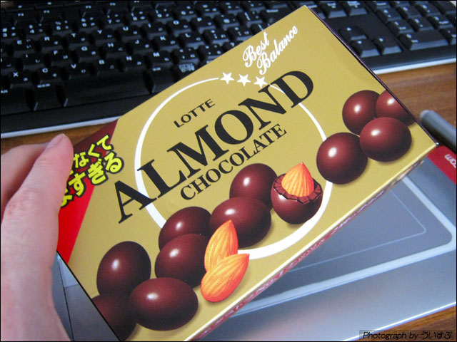アーモンド最高!