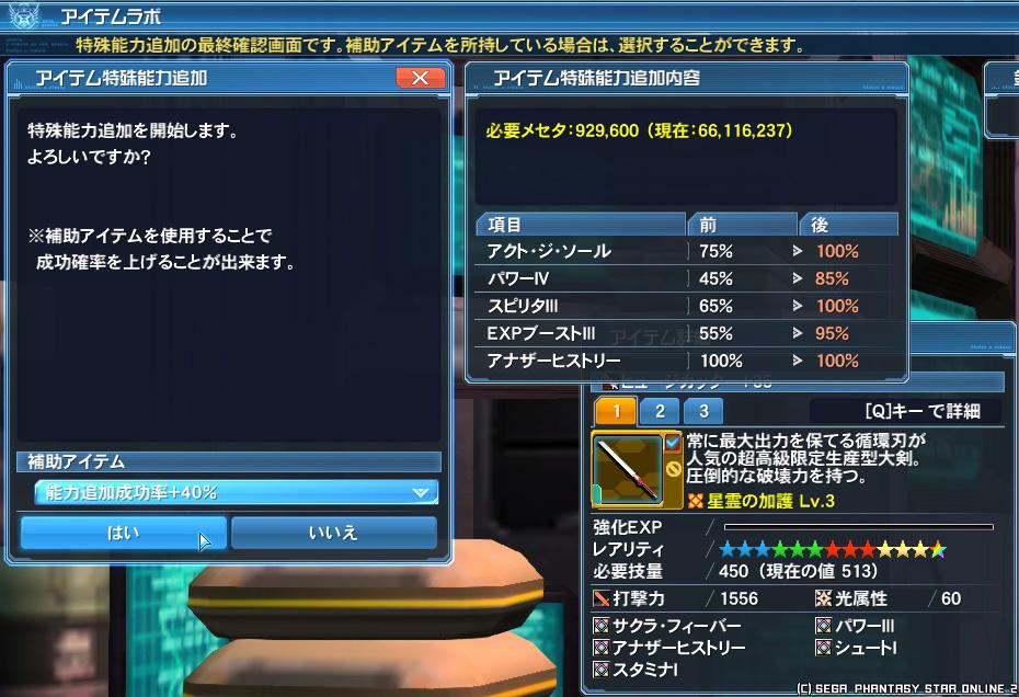PSO2 ☆13 経験値稼ぎ武器 「ヒュージカッター」