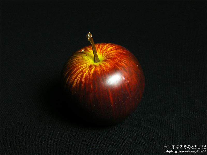 りんご [ビーム]