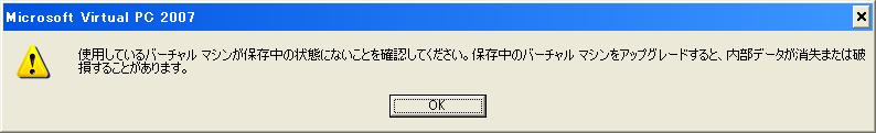 「Microsoft Virtual PC 2007」インストールの確認