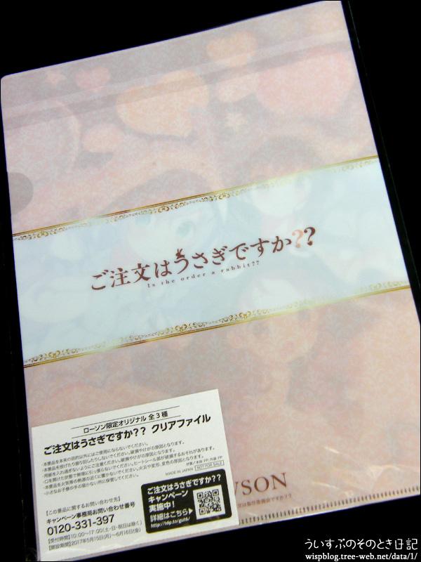 ご注文はうさぎですか?? × ローソン キャンペーン 「クリアファイル」