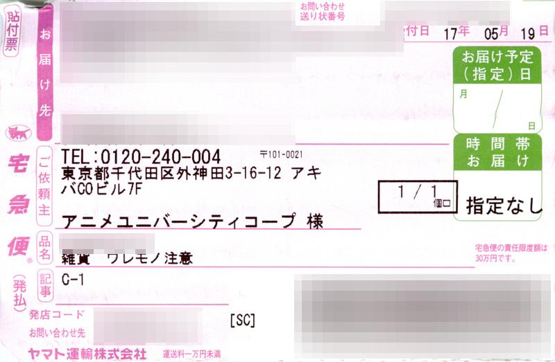 アニメユニバーシティコープ [梱包写真]