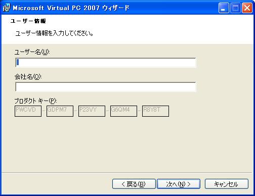 「Microsoft Virtual PC 2007」ユーザ情報