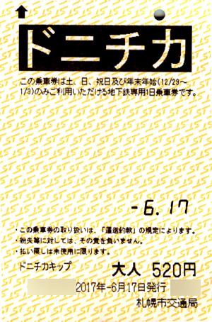 「ファンタシースター感謝祭2017」札幌会場
