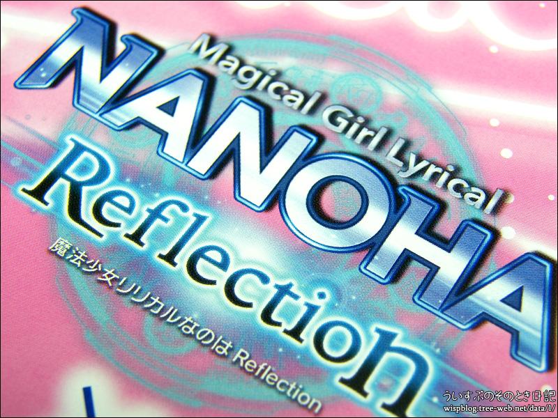 ローソン × |魔法少女リリカルなのは Reflection キャンペーン ミニポスター