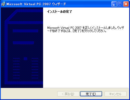「Microsoft Virtual PC 2007」インストールの完了