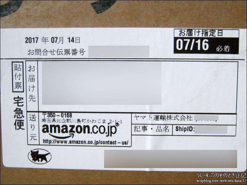 Amazon [梱包写真]