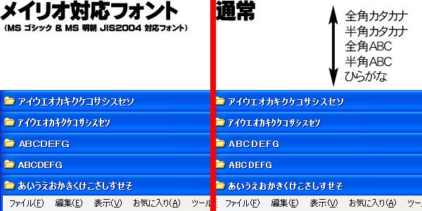 「メイリオ対応フォント」Windowsのウインドウ