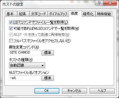 FFFTP 高度
