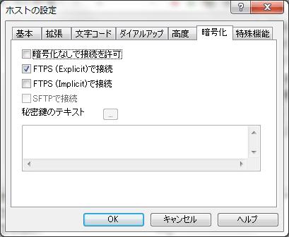 FFFTP 暗号化