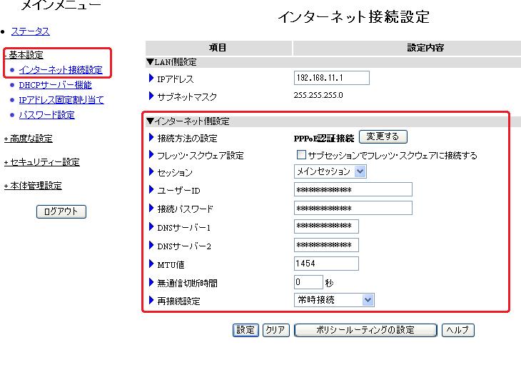 IO-DATA製NP-BBRL「インターネット接続設定」