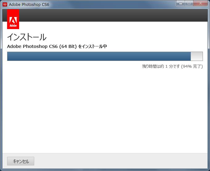 「Adobe Photoshop CS6 パブリックベータ」インストール画面