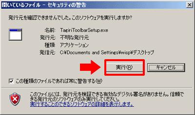 「TAGIRI ツールバー」のダウンロード警告