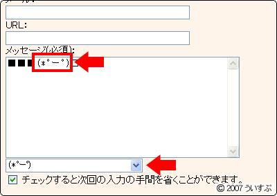 顔文字挿入(3)