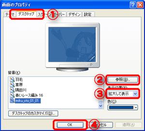 デスクトップの設定