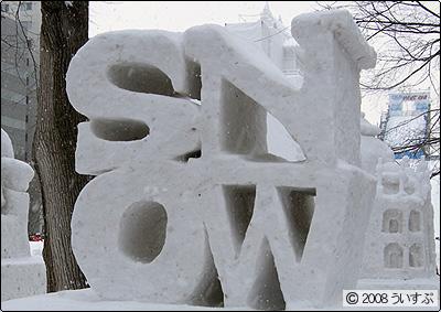 9丁目 「S_NOW」