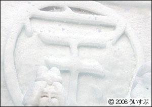 10丁目 市民の広場(101人の会) 「七福神がやってきた!」