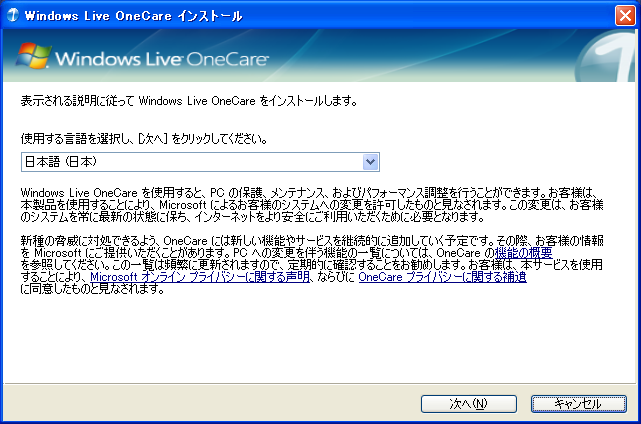 Live OneCare「インストールの言語選択」