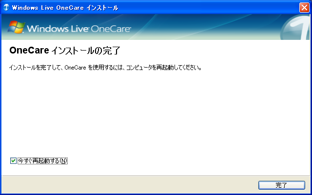 Live OneCare「セットアップの完了」