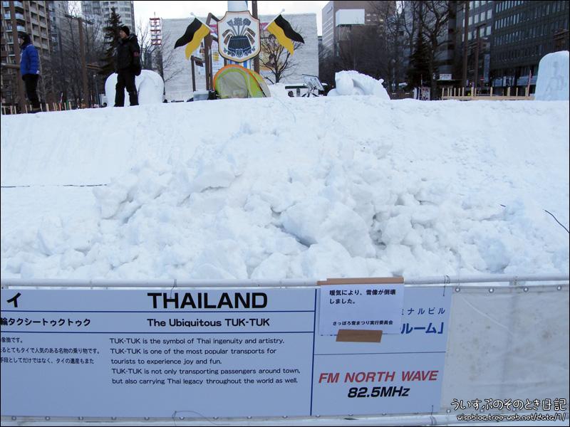 大通11丁目 国際雪像コンクール タイ