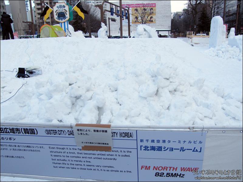 大通11丁目 国際雪像コンクール 韓国 太田広域市