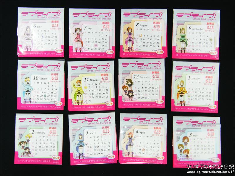 ローソン × ラブライブ! マグネットカレンダー