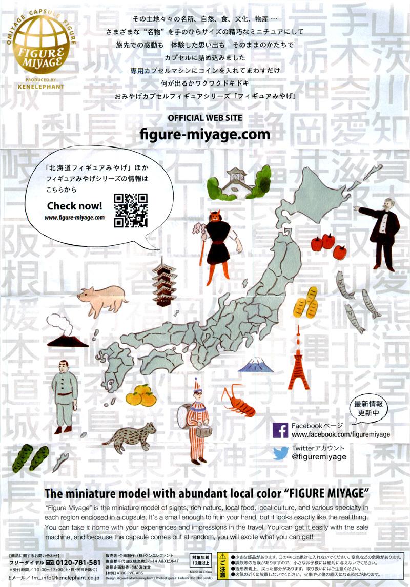 北海道フィギュアみやげ vol.4
