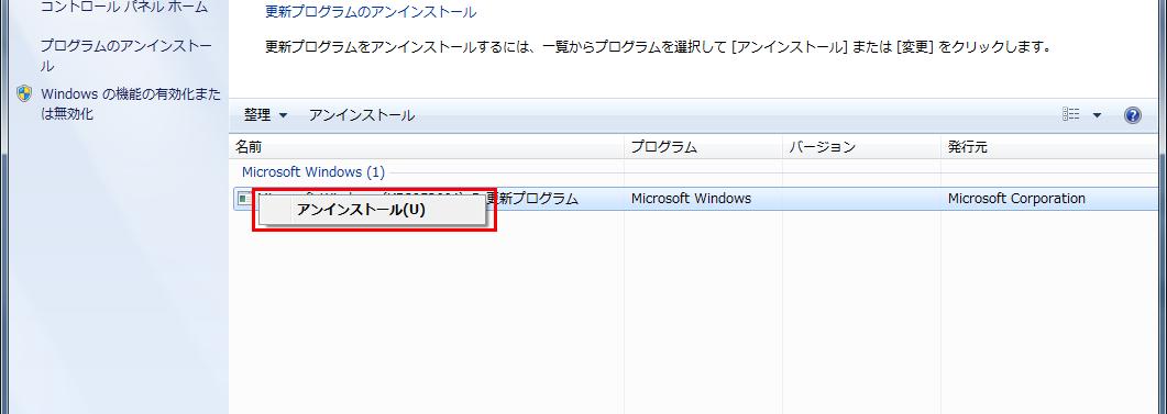 Windows 10 インストール抑制
