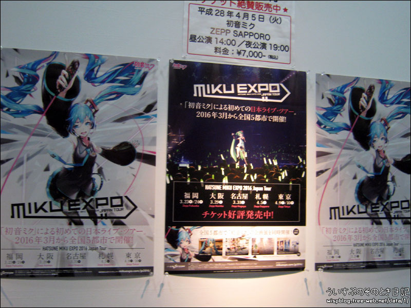 MIKU EXPO ライブチケット先行販売