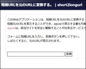 bitlyなどの短縮URLから元のURLに戻すWebアプリ「short2longurl」を公開しました。