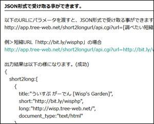 bitlyなどの短縮URLから元のURLに戻すWebアプリ「short2longurl」にJSON形式で出力出来る機能を実装しました。