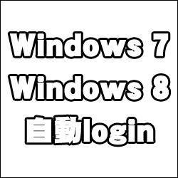 Windows 7/8 で自動ログイン(ログオン)を設定するメモ