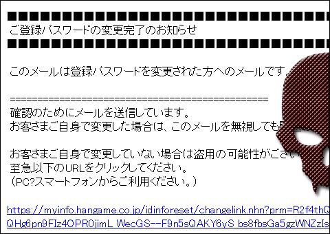 「ハンゲーム」を騙るフィッシング詐欺メールにご注意ください。